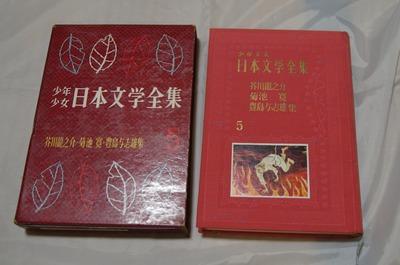 少年少女日本文学全集5巻