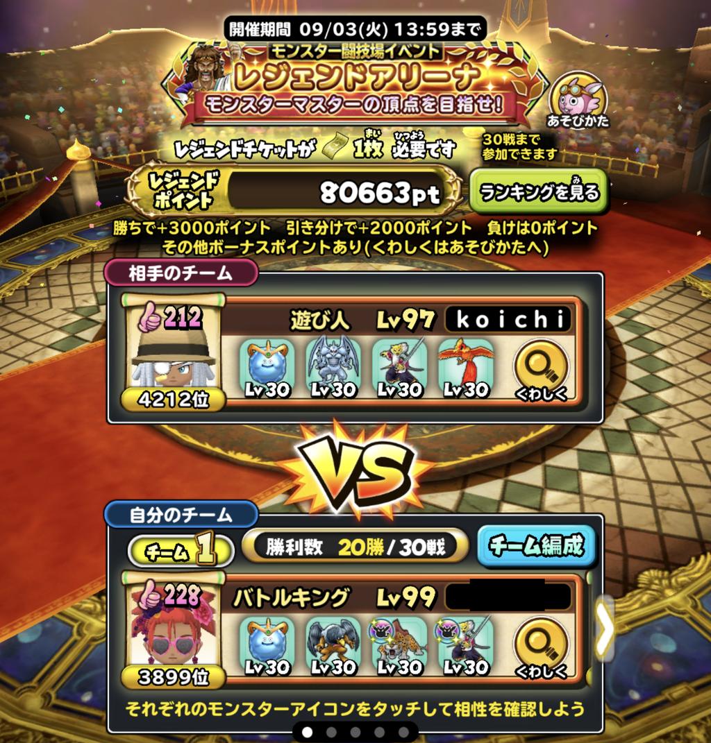 ドラ 闘技 最強 場 モンスター 星
