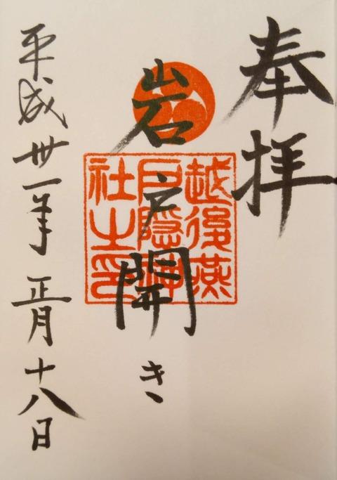 新潟県燕市戸隠神社