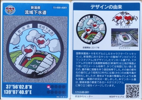 Manhoo_新潟県流域下水道