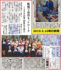 2019.5.16mainichi
