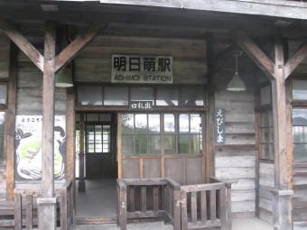明日萌駅3