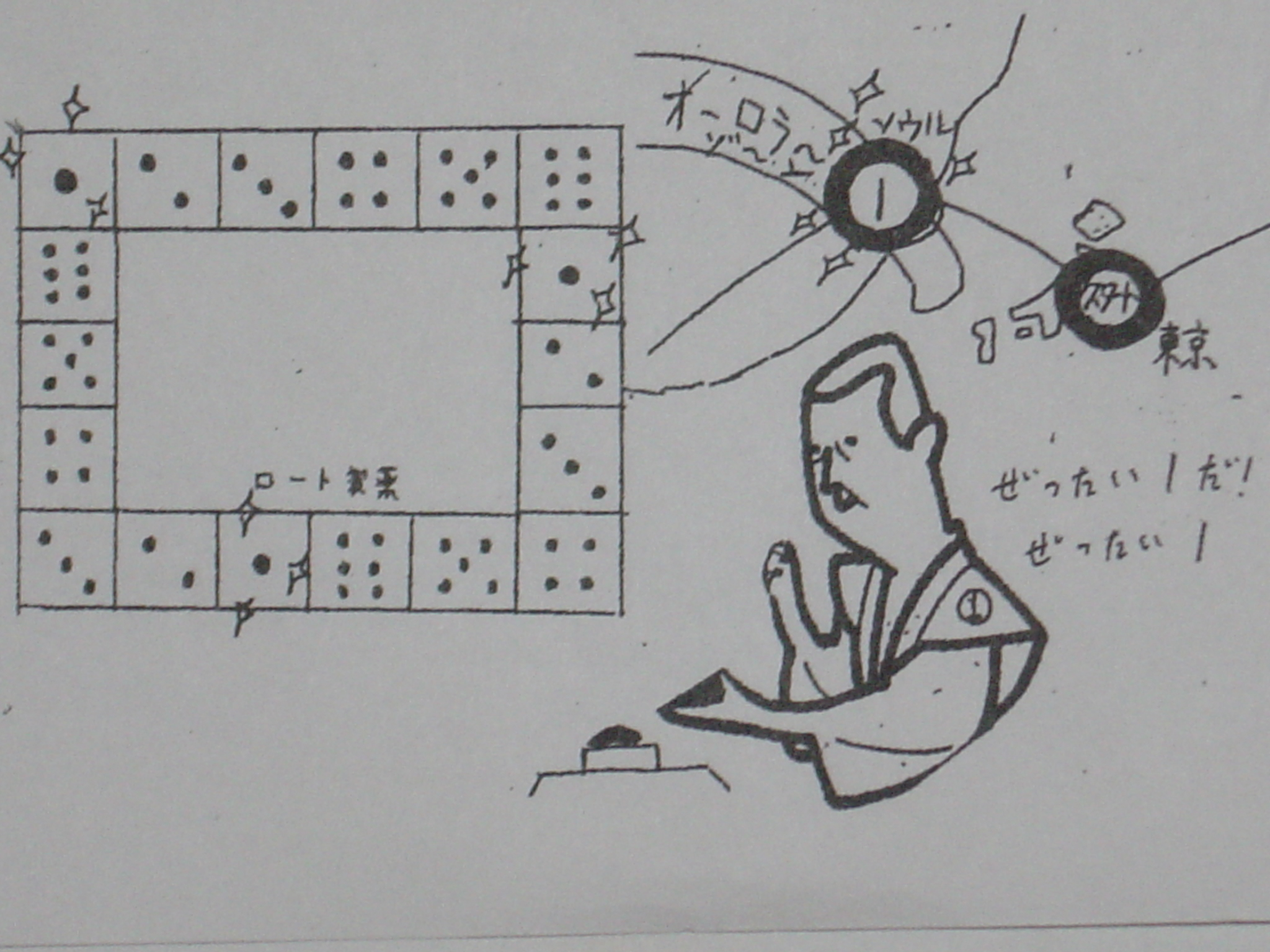 japaneseclass.jp 乾浩明 プロフィール