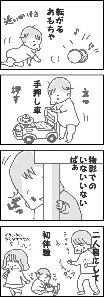 おもちゃの使い方