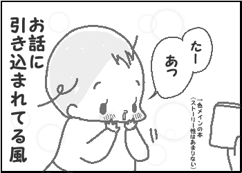 【5コマ】1歳の女子力3