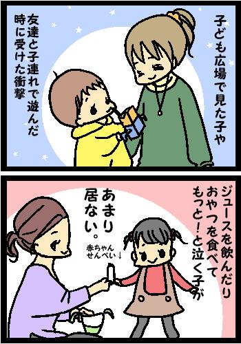 なつの離乳食7