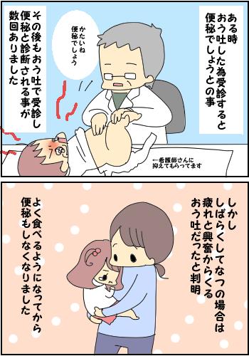 なつの離乳食10