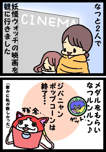 妖怪ウォッチデビューまでのお話1