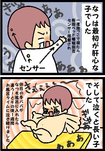なつの離乳食3