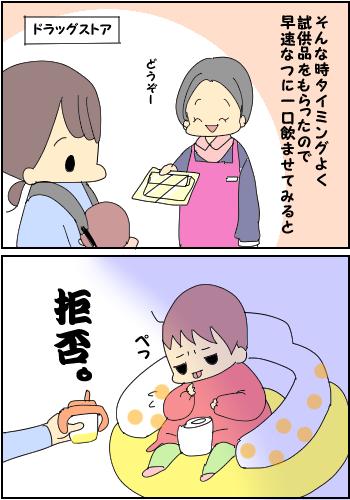 なつの離乳食9