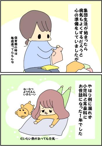 なつの幼稚園5