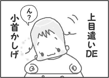 【5コマ】1歳の女子力5