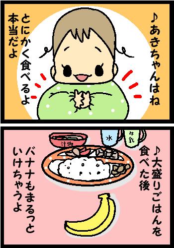 あきちゃん(童謡さっちゃん風)