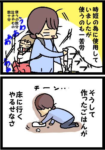 なつの離乳食5