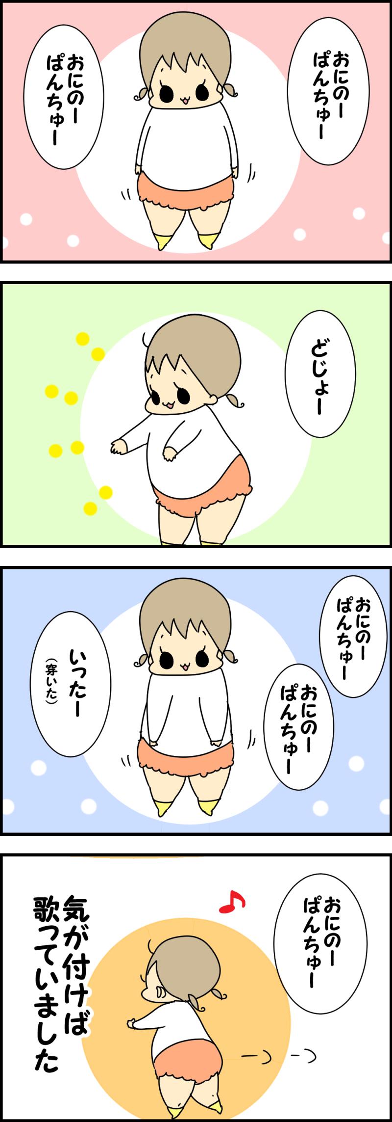 鬼のパンツ