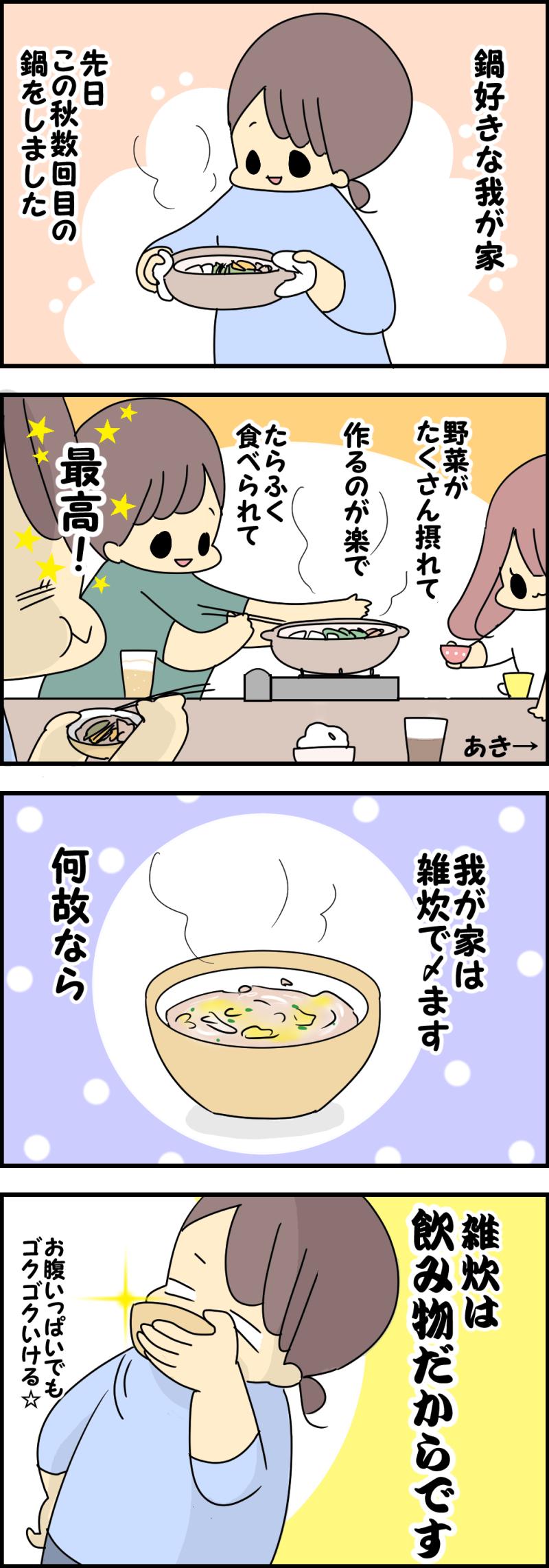 〆が雑炊の理由