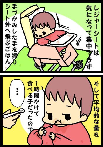 なつの離乳食2