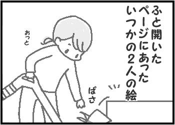 上と下②2