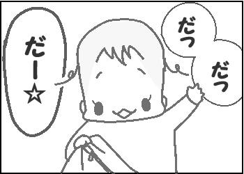 シンクロ3