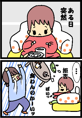 なつの離乳食6