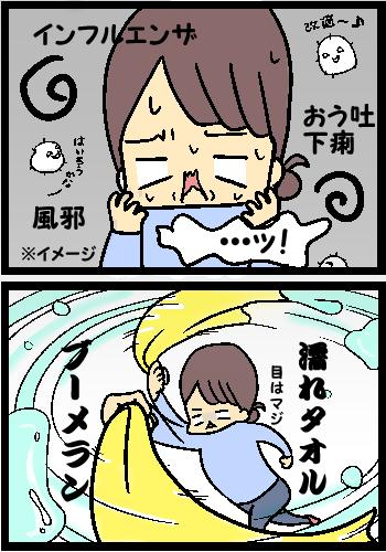 ブーメラン ブーメラン☆