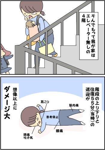 なつの幼稚園2