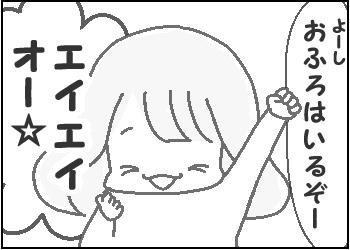 シンクロ2