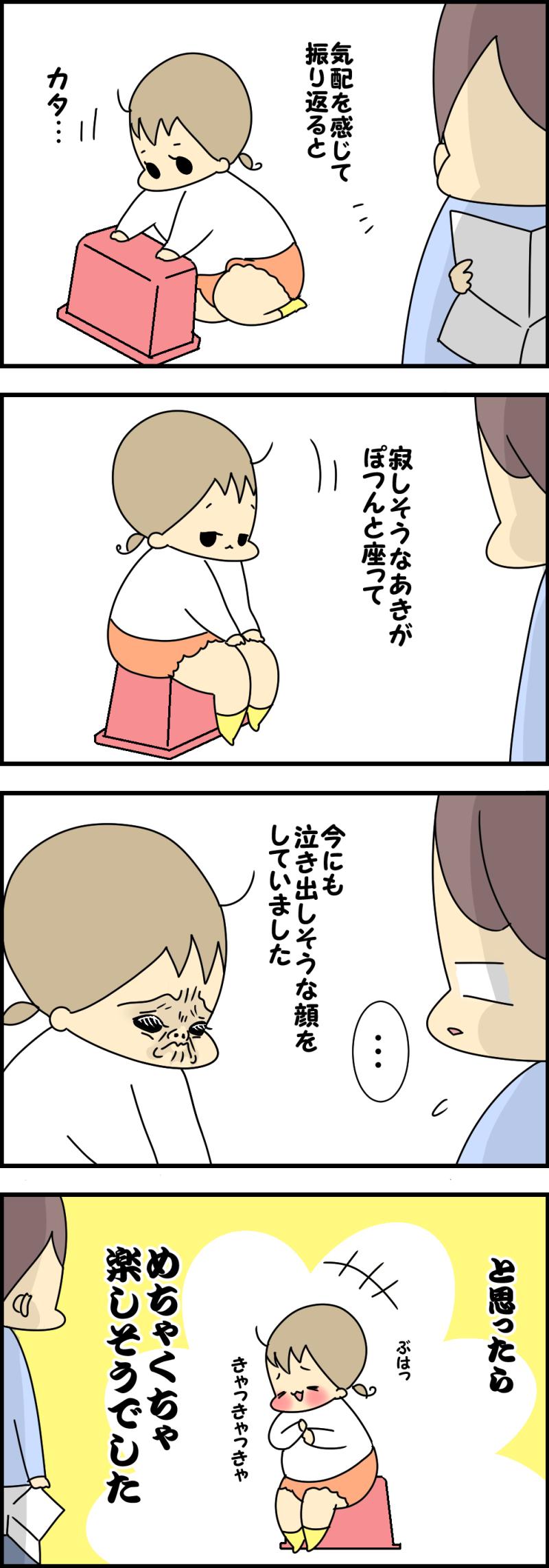 2歳児のツボ