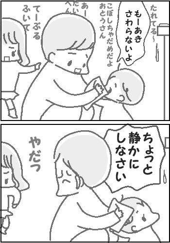 夫グッジョブ!3