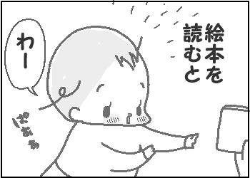 【5コマ】1歳の女子力2