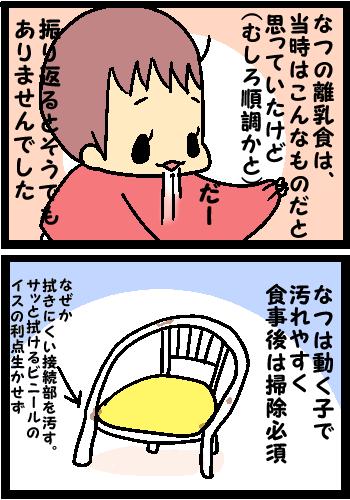 なつの離乳食1