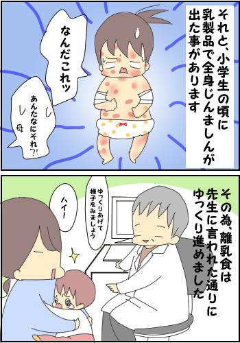 なつの離乳食8
