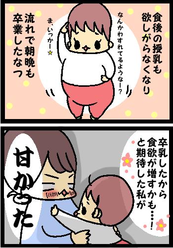 なつの離乳食4