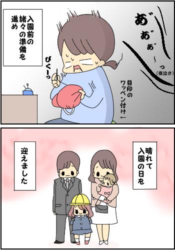 なつの幼稚園1