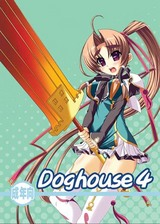 Doghouse4 表紙