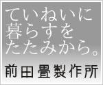 前田畳製作所