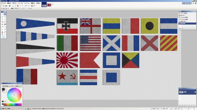 ScShot_flagsdds - paintnet V405_2015-5-11_15-0-2_No-00
