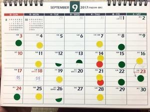 てしごと屋盆栽村店9月のカレンダー