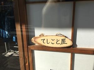 てしごと屋盆栽村店初めての藍染体験会!2/4