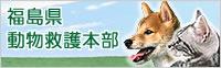fukushima_banner