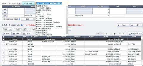 ㉛会計OL_機能紹介②
