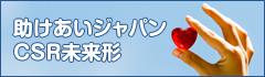 助けあいジャパン CSR未来形