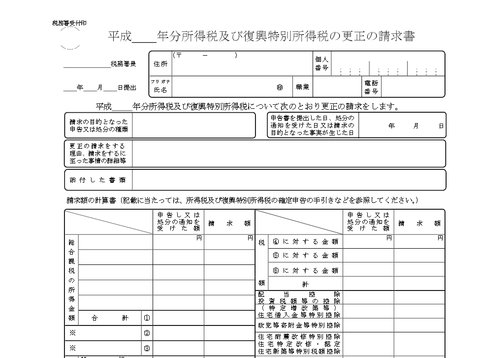 所得税_更正の請求書