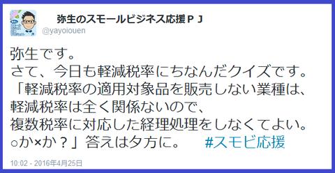 Twitter_枠付