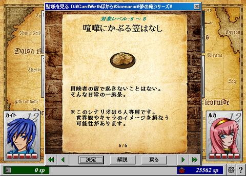 ScreenShot_20120802_175614025