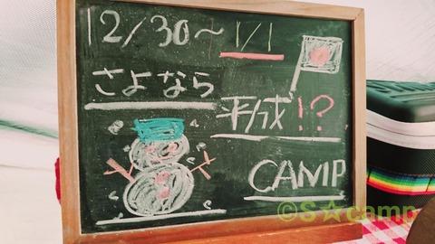 第16回 S☆camp!その③(キャンプ・アンド・キャビンズ那須高原)❮初回❯