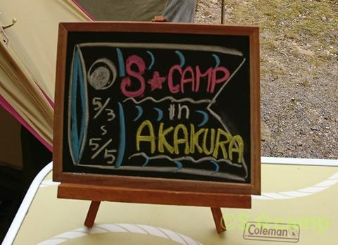 第10回 S☆camp!その②(赤倉の森オートキャンプ場)《2回目》