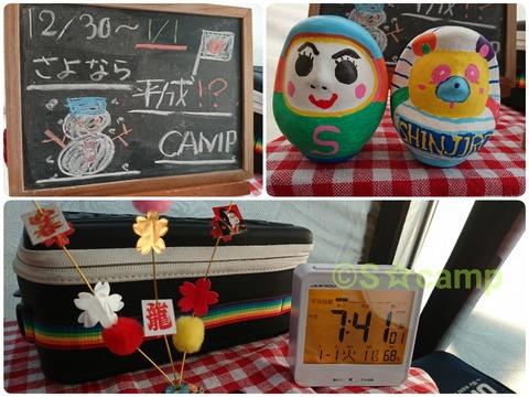 第16回 S☆camp!その⑤(キャンプ・アンド・キャビンズ那須高原)❮初回❯