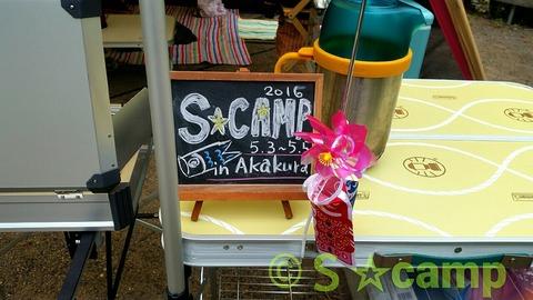 第4回 S☆camp!その④(赤倉の森オートキャンプ場)
