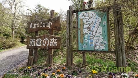 第10回 S☆camp!その①(赤倉の森オートキャンプ場)《2回目》